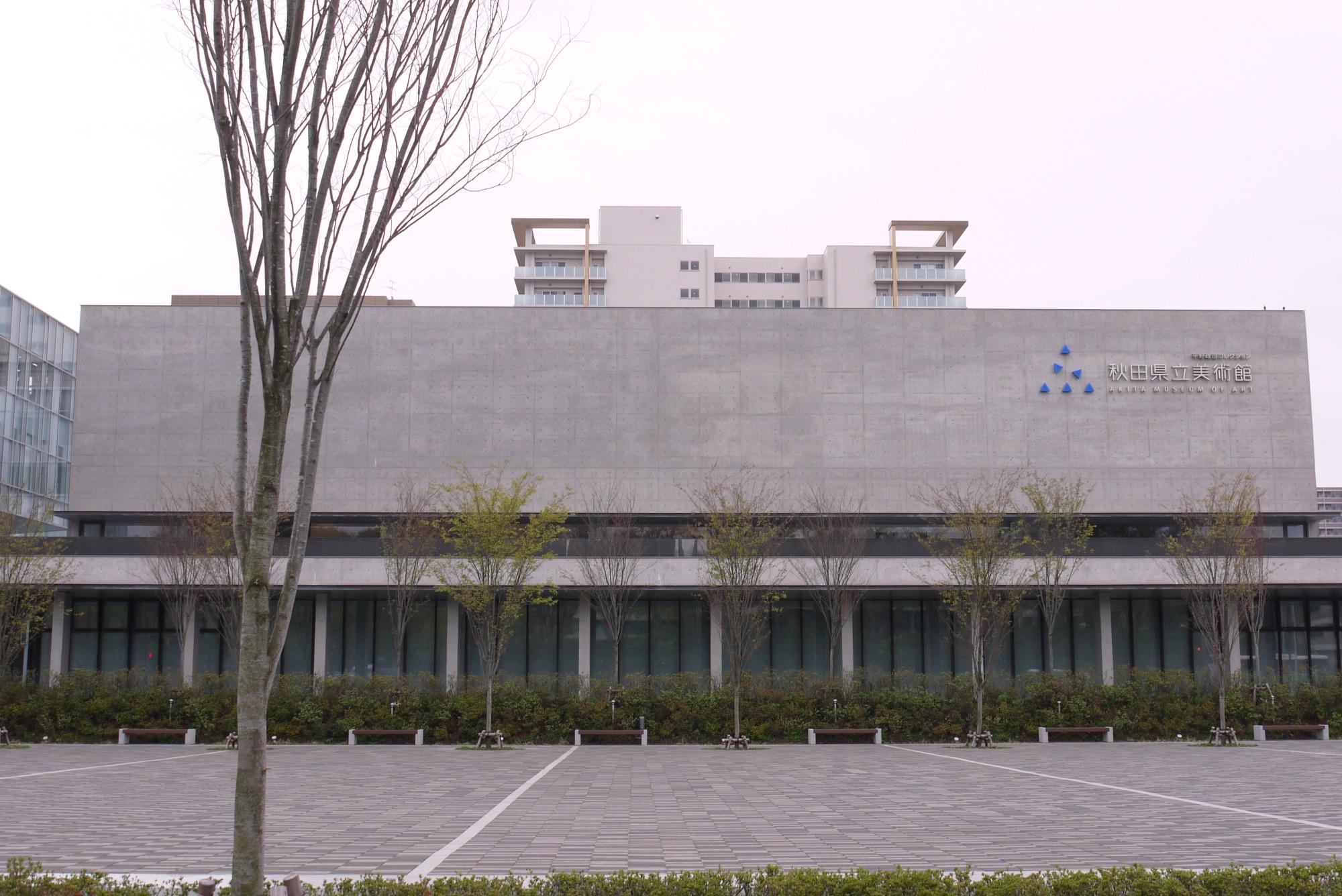 新・旧 秋田県立美術館