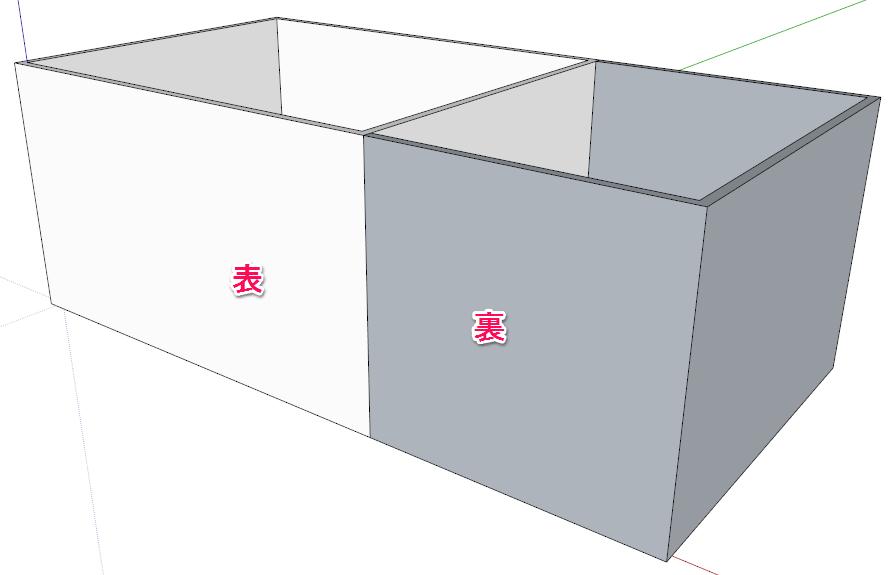 SketchUp 面の表裏